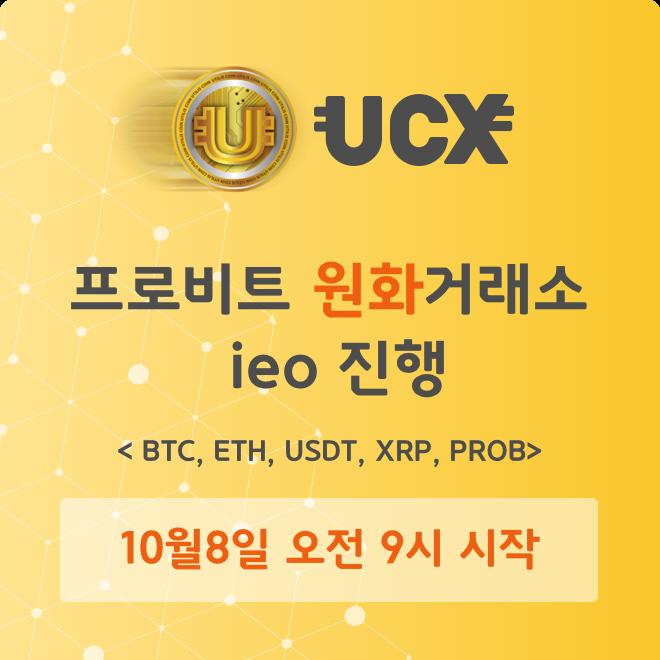 coinsale_event